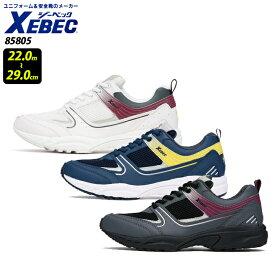 【XEBEC/ジーベック】85805 制電スポーツシューズ 作業靴 先芯なし 男女兼用 22cm 22.5cm 23cm 23.5cm 24cm 24.5cm 25cm 25.5cm 26cm 26.5cm 27cm 28cm 29cm 小さいサイズ 大きいサイズ