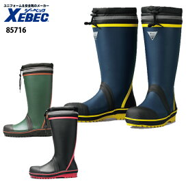 【XEBEC/ジーベック】85716 セフティ長靴 ロングブーツ レインブーツ 作業靴 S M L LL 3L 4L 大きいサイズ