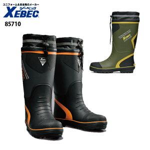 【XEBEC/ジーベック】85710 セフティ防寒長靴 長靴 ロングブーツ レインブーツ 防水 作業靴 S M L LL 3L 大きいサイズ 胴太設計 レインシューズ レディース メンズ 男性用 女性用