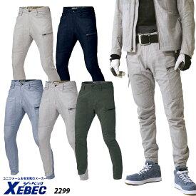 【XEBEC/ジーベック】2299 ジョガーパンツ 作業服 男性用 作業着 S M L LL 3L
