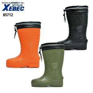 【XEBEC/ジーベック】85712 EVA防寒長靴 長靴 ロングブーツ レインブーツ 防水 作業靴 M L LL 3L 4L 大きいサイズ 農作業 スノーブーツ 男女兼用 メンズ レディース 男性用 女性用