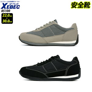 【XEBEC/ジーベック】85100 セフティシューズ 作業靴 メッシュ ロングセラー 男女兼用 22cm 22.5cm 23cm 23.5cm 24cm 24.5cm 25cm 25.5cm 26cm 26.5cm 27cm 28cm 29cm 30cm 小さいサイズ 大きいサイズ