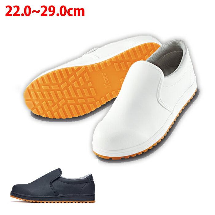 【ジーベック】85665 厨房シューズ コックシューズ 男女兼用 大きいサイズ 厨房靴 汚れにくい 22.5cm 23cm 23.5cm 24cm 24.5cm 25.5cm 26cm 26.5cm 27cm 27.5cm 28cm 29cm