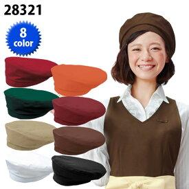 【ボンユニ】28321 ベレー帽 帽子 カフェ 飲食店 制服 定番