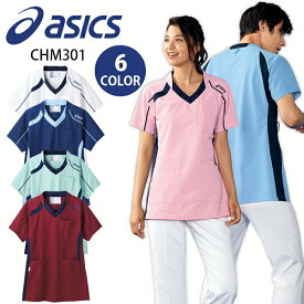 【asics/アシックス】 CHM301 男女兼用 ジャケット スクラブ ケーシー 住商モンブラン 医療 白衣 男性用 女性用 メンズ レディス S M L LL 3L 大きいサイズ