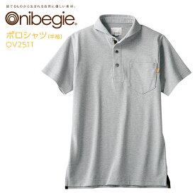 ★2020年新商品★【住商モンブラン】OV2511 ポロシャツ(半袖)オニベジ/Onibegie 男女兼用
