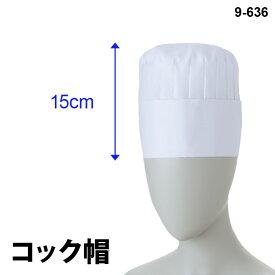 【住商モンブラン】9-636 コック帽 S M L LL サイズ 大きいサイズ 綿100% 高さ15cm