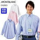 【住商モンブラン】CX2503 男女兼用 ボタンダウン 長袖カラーシャツ SS S M L LL 3L 4L 5L 大きいサイズ 小さいサイズ…