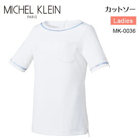 【MICHEL KLEIN/ミッシェルクラン】MK-0036 レディス半袖カットソー 女性用
