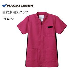 【ナガイレーベン】RT-5072 男女兼用 半袖スクラブ 前ファスナー 男性用 女性用 メンズ レディス