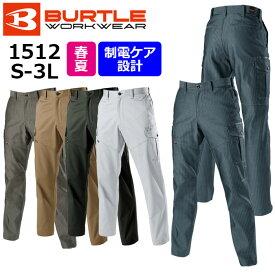 【BURTLE/バートル】1512 作業服 春夏 作業ズボン カーゴパンツ S M L LL 3L 大きいサイズ 1511シリーズ