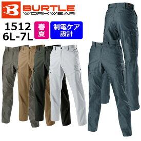 【BURTLE/バートル】1512 作業服 春夏 作業ズボン カーゴパンツ 6L 7L 大きいサイズ 1511シリーズ