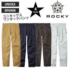 【ROCKY/ロッキー】 RP6908 ツイル ユニセックス ワンタックパンツ 作業服 男女兼用 ボンマックス