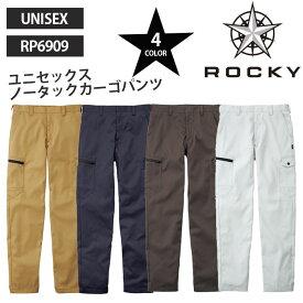 【ROCKY/ロッキー】 RP6909 ツイル ユニセックス カーゴパンツ 作業服 男女兼用 ボンマックス