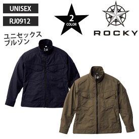 【ROCKY/ロッキー】 RJ0912 コーデュラ ユニセックス ブルゾン 作業服 男女兼用 ボンマックス