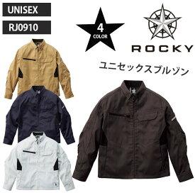 【ROCKY/ロッキー】 RJ0910 ツイル ユニセックス ブルゾン 作業服 男女兼用 ボンマックス S M L LL 3L 4L 5L 6L 作業着 大きいサイズ 小さいサイズ 男女ペア