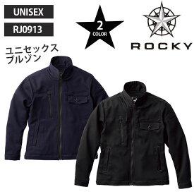 【ROCKY/ロッキー】 RJ0913 裏綿 ユニセックス ブルゾン 作業服 男女兼用 ボンマックス