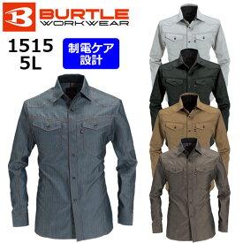 【BURTLE/バートル】1515 作業服 春夏 長袖シャツ 男女兼用 5Lサイズ 1501シリーズ 1511シリーズ
