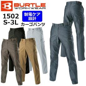 【BURTLE/バートル】1502 作業服 オールシーズン 作業ズボン カーゴパンツ S M L LL 3L サイズ 大きいサイズ