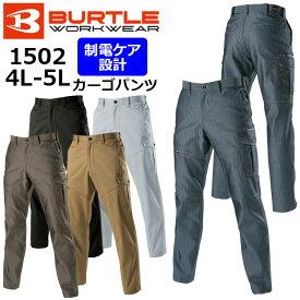 【BURTLE/バートル】1502 作業服 オールシーズン 作業ズボン カーゴパンツ 4L〜5Lサイズ 大きいサイズ
