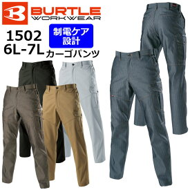 【BURTLE/バートル】1502 作業服 オールシーズン 作業ズボン カーゴパンツ 6L〜7Lサイズ 大きいサイズ