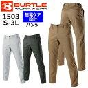 【BURTLE/バートル】1503 作業服 オールシーズン 作業ズボン スラックス パンツ S M L LL 3L サイズ