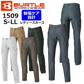【BURTLE/バートル】1509 作業服 オールシーズン レディース 作業ズボン カーゴパンツ S M L LL サイズ