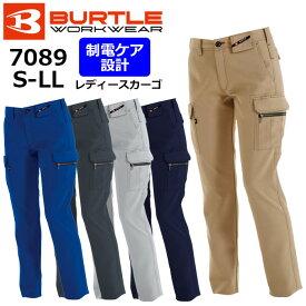 【BURTLE/バートル】7089 作業服 オールシーズン 作業ズボン レディースカーゴパンツ S M L LLサイズ