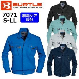 【BURTLE/バートル】7071 作業服 オールシーズン 長袖ジャケット ブルゾン S M L LLサイズ