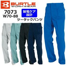 【BURTLE/バートル】7073 作業服 オールシーズン 作業ズボン スラックス ツータック ウエスト70〜88cm ★返品交換不可★