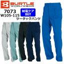 【BURTLE/バートル】7073 作業服 オールシーズン 作業ズボン スラックス ツータック ウエスト105〜115cm ★返品交換不…