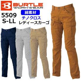【BURTLE/バートル】5509 作業服 オールシーズン 作業ズボン レディースカーゴパンツ S M L LL サイズ