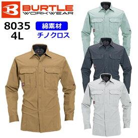 【BURTLE/バートル】8035 作業服 オールシーズン 長袖シャツ 男女兼用 4Lサイズ ★返品交換不可★
