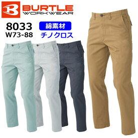 【BURTLE/バートル】8033 作業服 オールシーズン 作業ズボン パンツ ウエスト73〜88cm ★返品交換不可★