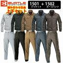 【BURTLE/バートル】1501 作業服ジャケット&1502 カーゴパンツ 上下セット 男女兼用 SS / S / M / L / LL / 3L ★返品…