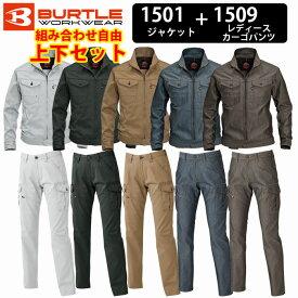 【BURTLE/バートル】1501 作業服ジャケット&1509 レディースカーゴパンツ 上下セット 女性用 SS S M L LL