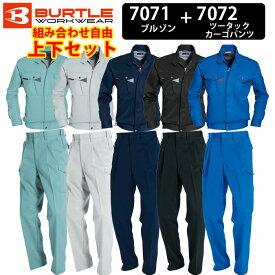 【BURTLE/バートル】7071 作業服ジャケット&7072 ツータックカーゴパンツ 上下セット S / M / L / LL / 3L
