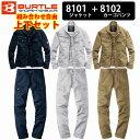 【BURTLE/バートル】8101 作業服ジャケット&8102 カーゴパンツ 男女兼用 上下セット SS / S / M / L / LL / 3L