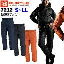 【BURTLE/バートル】7212 防寒パンツ 男女兼用 S M L LL 防寒服 ユニセックス 防寒着 防風 作業服パンツ 防風パンツ …
