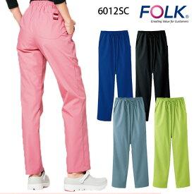 【FOLK/フォーク】 6012SC レディスストレートパンツ スクラブパンツ PANTONE 医療 白衣 制服 女性用 S M L LL 3L 4L 大きいサイズ ナースウェア 介護 看護師