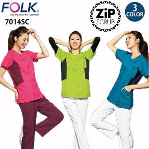 【FOLK/フォーク】 7014SC レディスジップスクラブ 医療用白衣 S M L LL 3L EL 4L 大きいサイズ 定番 人気 医療ウェア ナースウェア 介護 看護 エステユニフォーム クリニック 薬局