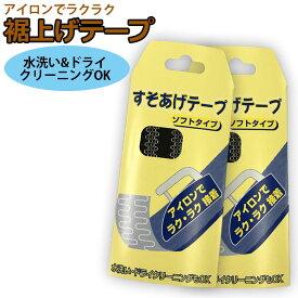裾上げテープ すそあげテープ ソフトタイプ アイロンでラクラク接着 裾直し