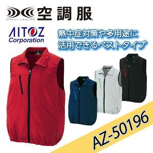 【空調服™】AITOZ アイトス AZ-50196 ベスト(空調服™) SS〜6L 男女兼用 イベント 軽作業 熱中症対策
