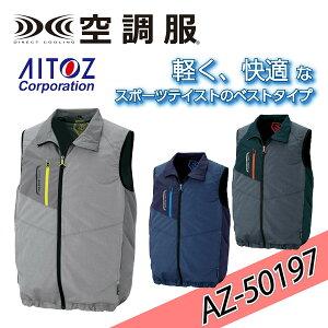 【空調服™】新商品 AITOZ アイトス AZ-50197 ベスト(空調服™) SS〜6L 男女兼用 イベント 軽作業 熱中症対策