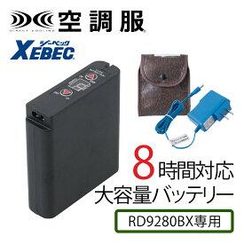 【大容量】XEBEC/AITOZ/ジーベック/アイトス/LIULTRA1/バッテリー/RD9280BX専用/空調服™/ファン/充電アダプターセット/