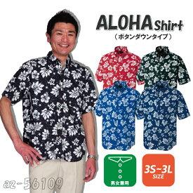 アロハシャツ ハワイの夜 男女兼用 ボタンダウン メンズ レディス 飲食 イベントスタッフAZ-56109 アイトス AITOZ ホテル スパ リゾート