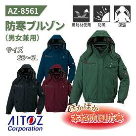 ブルゾン 防寒 AITOZ アイトス 防寒ブルゾン ポリエステル100% ボンディング素材 メンズレディース 3色 SS-6L フード取り外し可能 作業服 厚手 AZ-8561 作業服 ワーキング