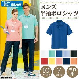 ポロシャツ メンズ半袖ポロシャツ 10色 AZ-CL1000 男性用 ポリ100% 吸汗速乾 S〜5L 東レ素材使用 アイトス AITOZ