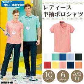 ポロシャツ レディス半袖ポロシャツ 10色 AZ-CL2000 女性用 ポリ100% 吸汗速乾 5号〜15号 東レ素材使用 アイトス AITOZ