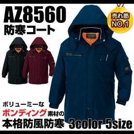 コート 防寒コート レディース コート メンズ コート ポリエステル100% ボンディング素材 メンズレディース 3色 M-4L フード取り外し可能 作業服 厚手 AZ-8560